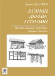 З глини, дерева і соломи. Пам'ятки народної архітектури Західного Поділля - купить и читать книгу