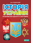 Історія України. Проблеми методології та методики
