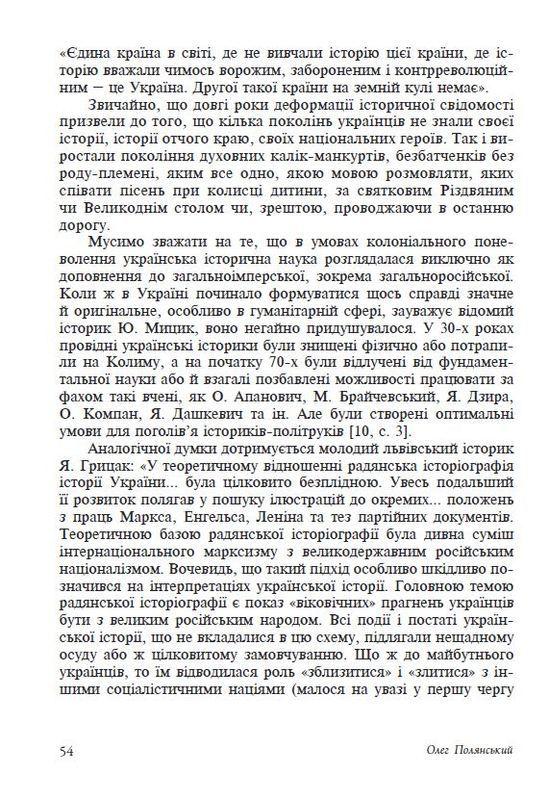 Історія України. Проблеми методології та методики - купить и читать книгу