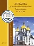 Література до знаменних і пам'ятних дат Тернопільщини на 2015 рік