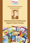 Михайло Васильович Богданович. Матеріали Всеукраїнських педагогічних читань