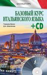 Базовый курс итальянского языка (+ CD)
