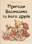Пригоди Ведмедика та його друзів