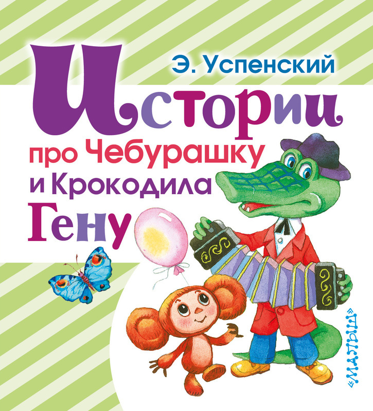 "Купить книгу ""Истории про Чебурашку и Крокодила Гену"""