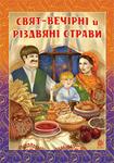 Свят-вечірні й різдвяні страви - купить и читать книгу