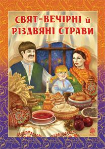 """Купить книгу """"Свят-вечірні й різдвяні страви"""""""