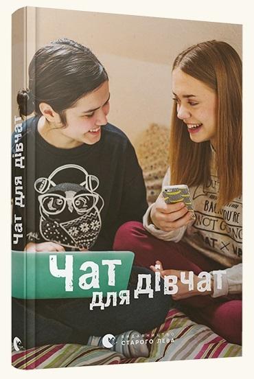 """Купить книгу """"Чат для дівчат"""""""