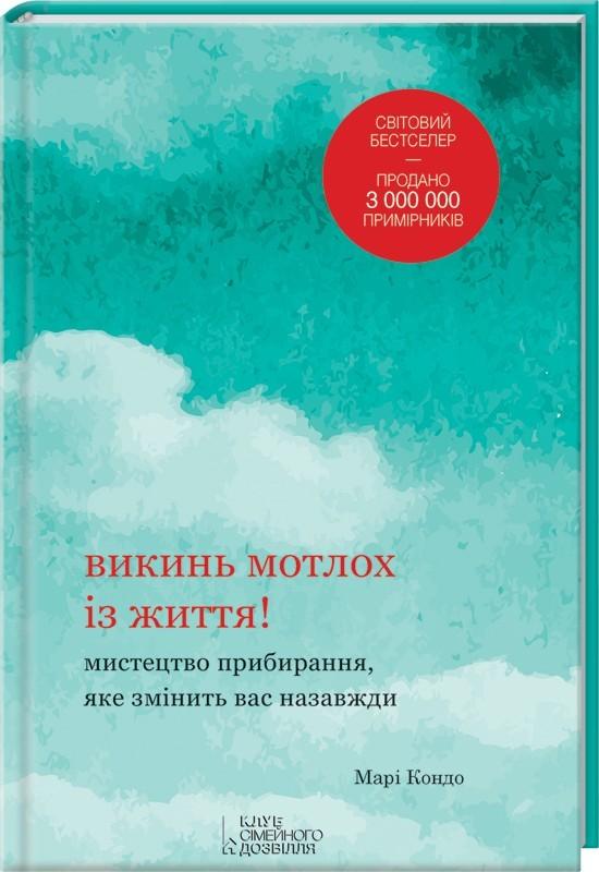 """Купить книгу """"Викинь мотлох із життя! Мистецтво прибирання, яке змінить вас назавжди"""""""