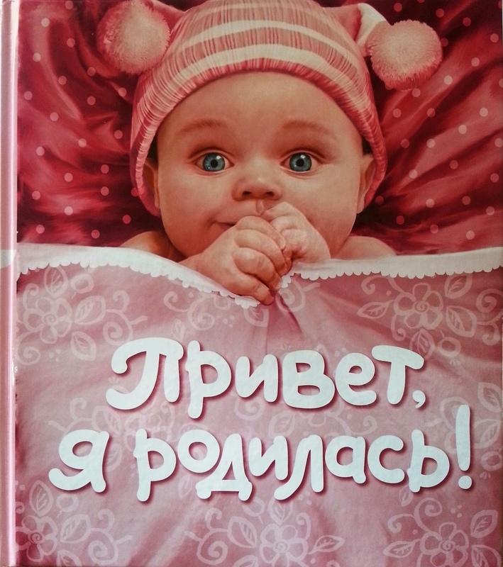 """Купить книгу """"Привет, я родилась!"""""""