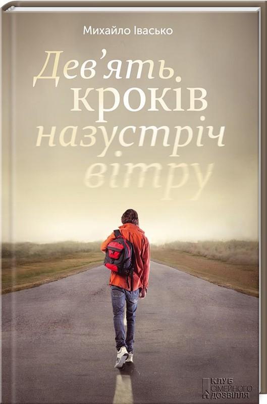 """Купить книгу """"Дев'ять кроків назустріч вітру"""""""