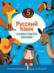 Русский язык. Учимся писать красиво