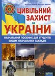 Цивільний захист України. Навчальний посібник для студентів вищих навчальних закладів