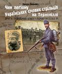 Чин легіону Українських січових стрільців на Тернопіллі (друга половина 1915 - початок 1918 р.)