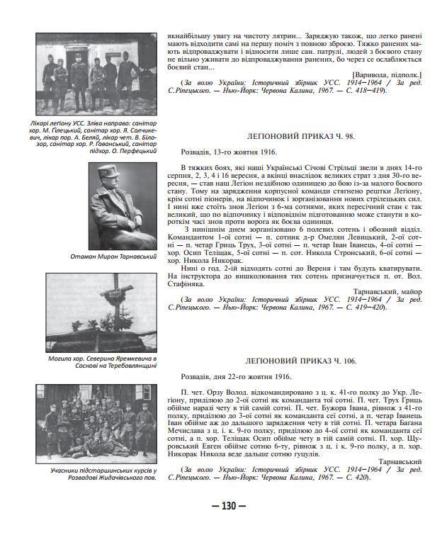 """Купить книгу """"Чин легіону Українських січових стрільців на Тернопіллі (друга половина 1915 - початок 1918 р.)"""""""