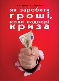 """Купить книгу """"Як заробити гроші, коли надворі криза"""""""