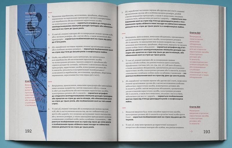 "Купить книгу ""Кримінальний кодекс України"""