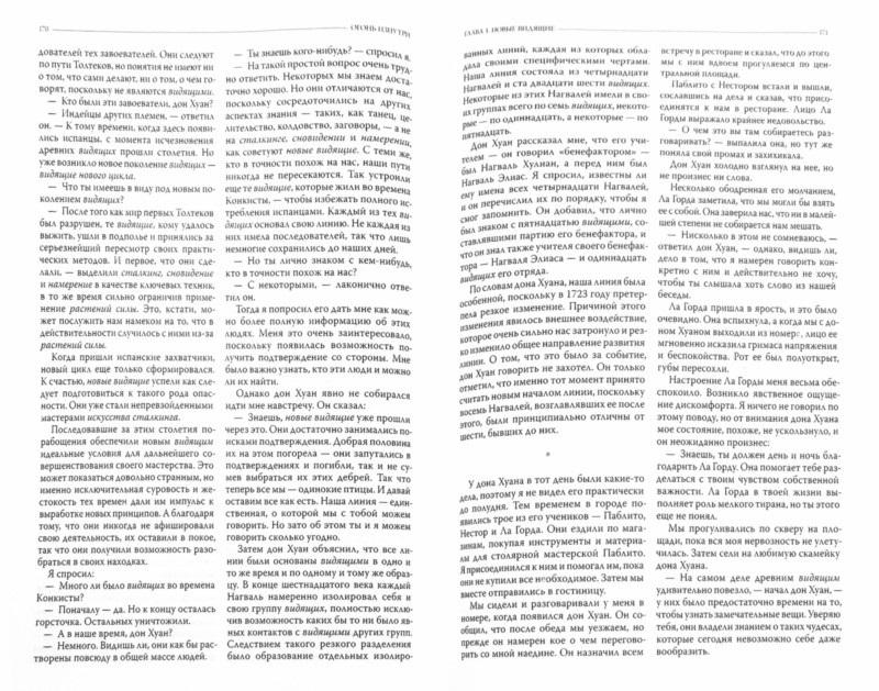 Книги 6-10. Дар Орла. Огонь изнутри. Сила безмолвия. Искусство сновидения. Активная сторона бесконечности - купить и читать книгу