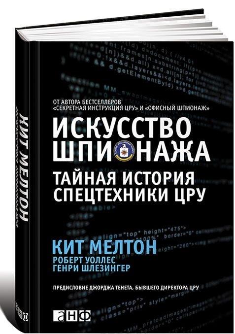 """Купить книгу """"Искусство шпионажа. Тайная история спецтехники ЦРУ"""""""