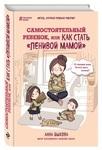 """Самостоятельный ребенок, или как стать """"ленивой мамой"""" - купить и читать книгу"""