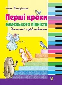 """Купить книгу """"Перші кроки маленького піаніста. Донотний період навчання"""""""