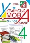 Українська мова. Тестові завдання. 4 клас. Посібник-практикум
