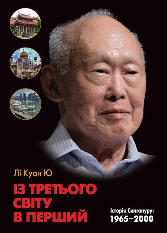 """Купить книгу """"Із третього світу в перший. Історія Сингапуру: 1965-2000"""""""