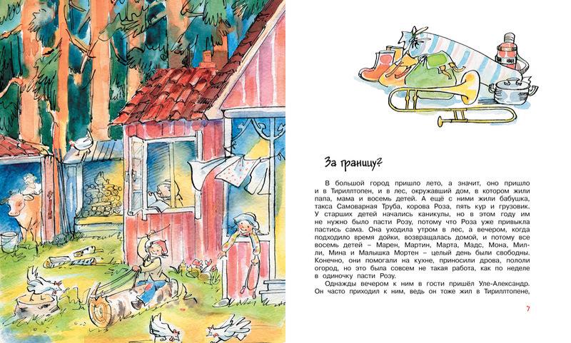 """Купить книгу """"Папа, мама, бабушка и восемь детей в Дании"""""""