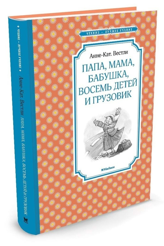 """Купить книгу """"Папа, мама, бабушка, восемь детей и грузовик. Повести"""""""
