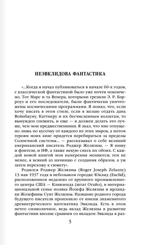 """Купить книгу """"Князь Света"""""""