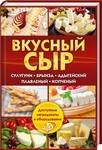 Вкусный сыр. Сулунуги, брынза, адыгейский, плавленый, копченый