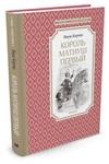 Король Матиуш Первый - купить и читать книгу
