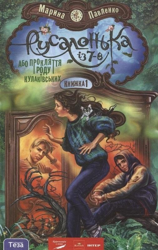 """Купить книгу """"Русалонька із 7-В, або Прокляття роду Кулаківських"""""""