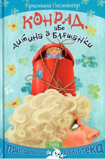 "Купить книгу ""Конрад, або Дитина з бляшанки"""