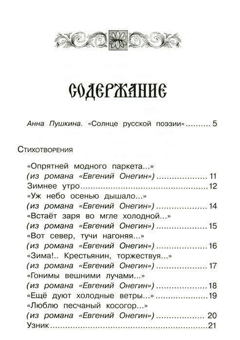 """Купить книгу """"А. С. Пушкин. Стихи и сказки"""""""