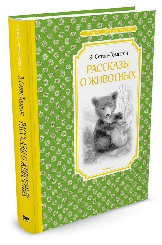 """Купить книгу """"Э. Сетон-Томпсон. Рассказы о животных"""""""