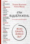 Ігри відображень. Якою бачить Україну світ