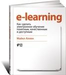 E-Learning. Как сделать электронное обучение понятным, качественным и доступным