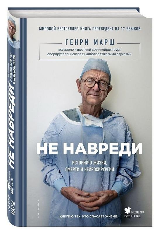 """Купить книгу """"Не навреди. Истории о жизни, смерти и нейрохирургии"""""""