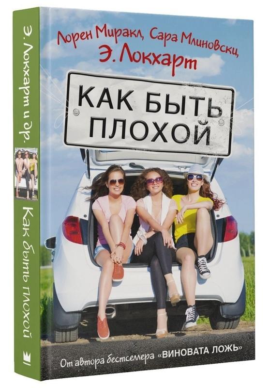 Как быть плохой - купить и читать книгу