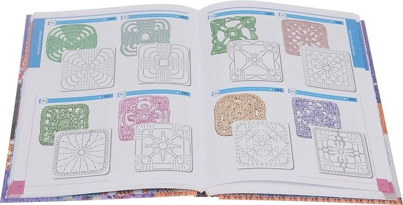 купить книгу волшебный клубок крючок 1001 рисунок узор и схема
