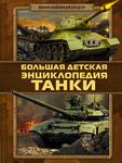 Танки. Большая детская энциклопедия
