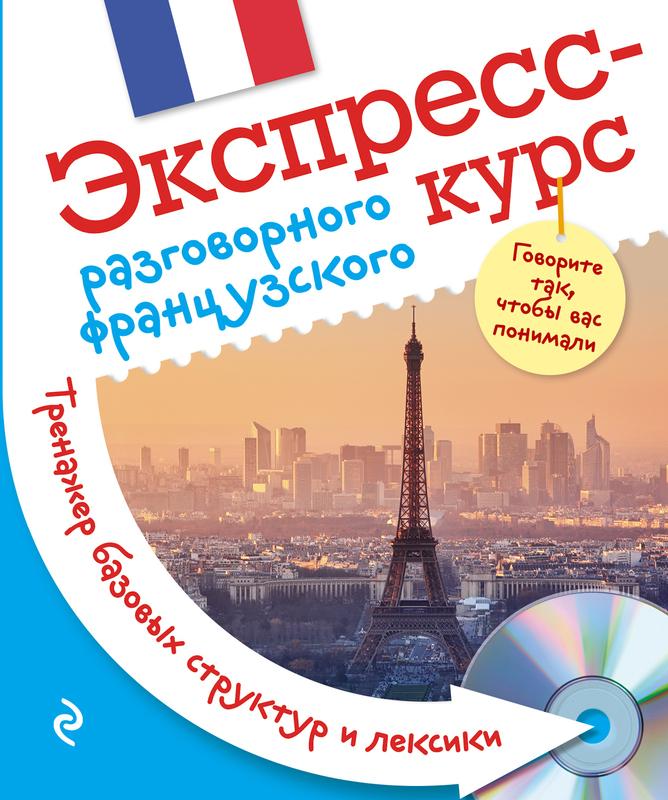 """Купить книгу """"Экспресс-курс разговорного французского. Тренажер базовых структур и лексики + CD"""""""