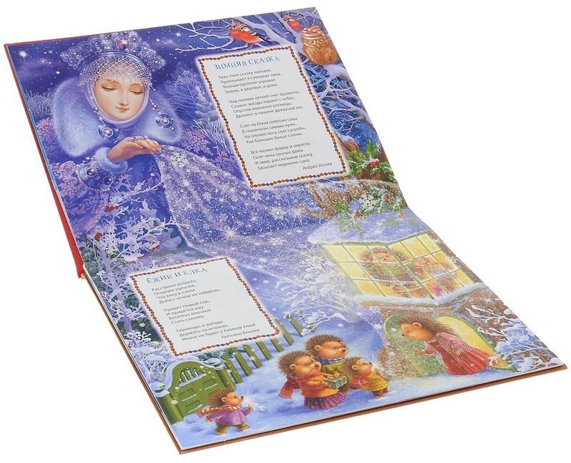 """Купить книгу """"Большая новогодняя книга. Книжка-панорамка"""""""