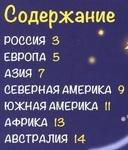 """Купить книгу """"Все встречают Новый год!"""""""