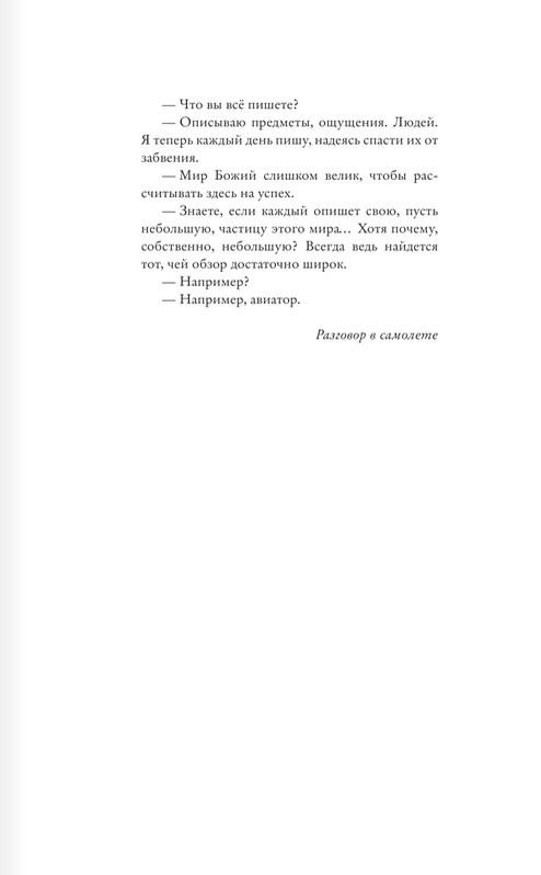 """Купить книгу """"Авиатор"""""""