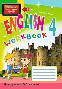 """Купить книгу """"Англійська мова. Робочий зошит для 4 класу загальноосвітніх навчальних закладів. До підручника О.Д. Карп'юк"""""""