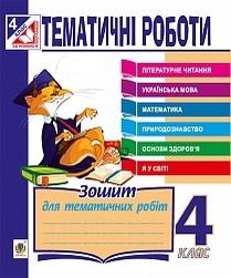 """Купить книгу """"Тематичні роботи: літературне читання, українська мова, математика, природознавство, """"Я у світі"""", """"Основи здоров'я"""". 4 клас"""""""