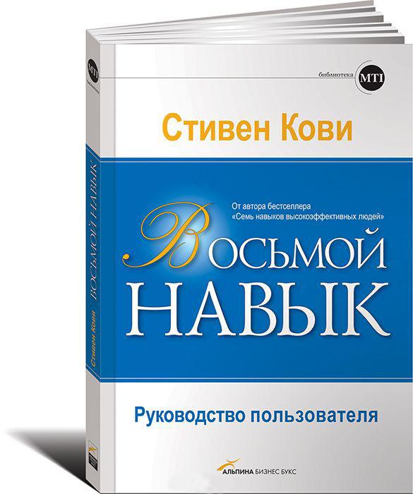 """Купить книгу """"Восьмой навык. Руководство пользователя"""""""