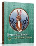 Вельветовый Кролик, или Как оживают игрушки