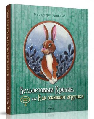 """Купить книгу """"Вельветовый Кролик, или Как оживают игрушки"""""""